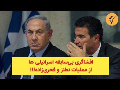 یک افشاگری بیسابقه از عملیات نطنز و فخریزاده!!!