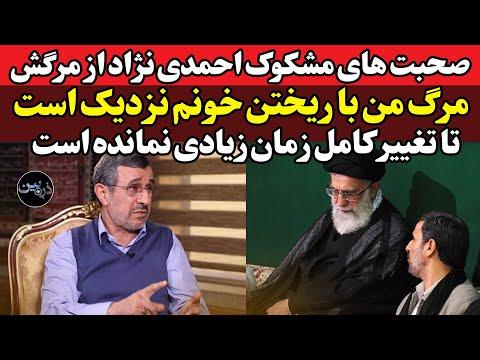 صحبت های مشکوک احمدی نژاد؛ سرنوشت من ریخته شدن خونم است! تا تغییر کامل زمان زیادی نمانده!