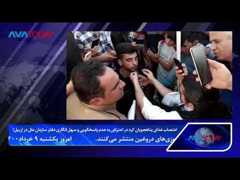خلاصە مهمترین خبرهای آواتودی - یکشنبە ٩ خرداد ١٤٠٠