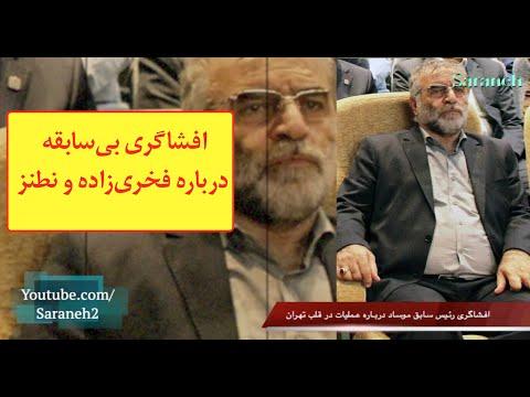 افشاگری بیسابقه درباره فخریزاده و نطنز