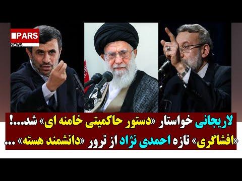 لاریجانی خواستار دستور حاکمیتی خامنه ای شد!/افشاگری تازه احمدی نژاد از تر.ور دانشمند هسته