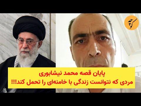 پایان قصه محمد نیشابوری، مردی که نتوانست زندگی با خامنهای را تحمل کند!!!