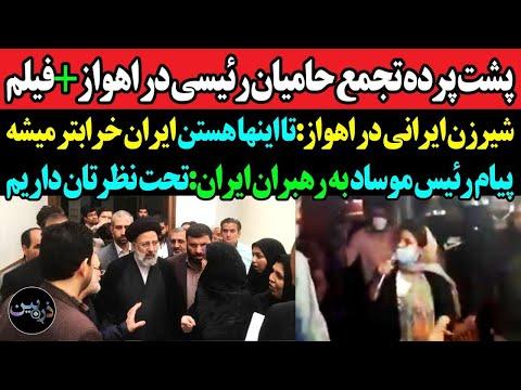پشت پرده تجمع حامیان رئیسی لو رفت/هشدار رئیس سابق موساد به رهبران ایران:تحت نظرید و اسرار را میدانیم
