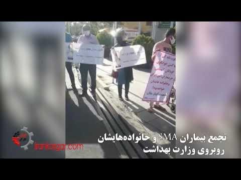 تجمع بیماران SMA و خانوادههایشان روبروی وزارت بهداشت - فیلم