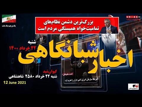 اخبار شبانگاهی یونیکا – شنبه ۲۲ خرداد ۱۴۰۰ – رای بی رای