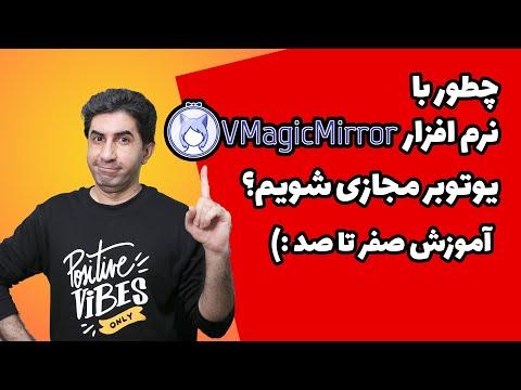 آموزش صفر تا صد نرم افزار یوتوبر مجازی vMagicMirror