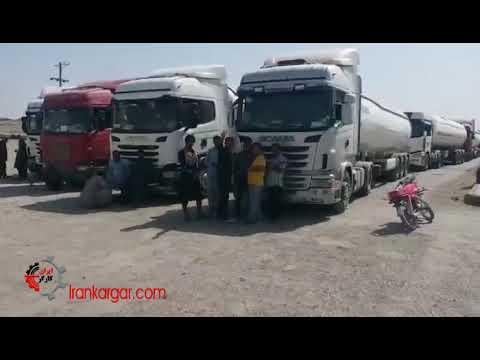 ممانعت از عبور کامیونهای رانندگان ایرانی در مرز پاکستان بدلیل نداشتن کارنت - گزارش یکی از رانندگان