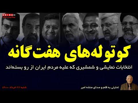 کوتولههای هفتگانه؛ انتخابات نمایشی و شمشیری که علیه مردم ایران از رو بستهاند