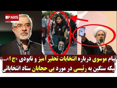 پیام موسوی درباره انتخابات تحقیرآمیز و نابودی «ج ا»/تیکه سنگین به رئیسی درانتخاباتی