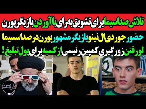 تلاش صداسیما به تشویق مردم به رای دادن با آوردن جردی ال نینیو بازیگرپورن معروف!لو رفتن زورگیری رییسی