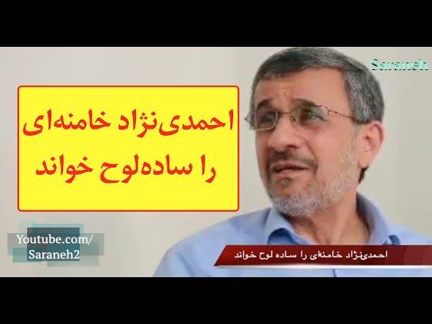 احمدینژاد خامنهای را سادهلوح خواند