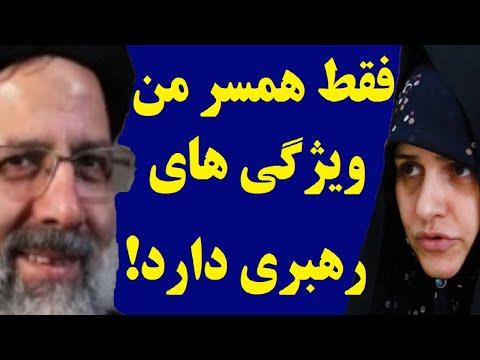 همسر ابراهیم رئیسی : فقط ابراهیم من ویژگی های رهبری را دارد