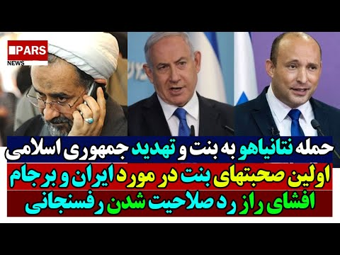 حمله «نتانیاهو» به «بنت» و «جمهوری اسلامی»/اولین صحبت های بنت در مورد ایران/راز رد صلاحیت رفسنجانی