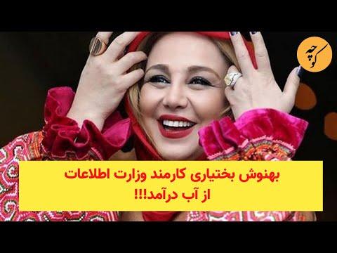 بهنوش بختیاری کارمند وزارت اطلاعات از آب درآمد!!!