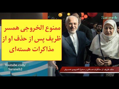 ممنوع الخروجی همسر ظریف پس از حذف او از مذاکرات هستهای