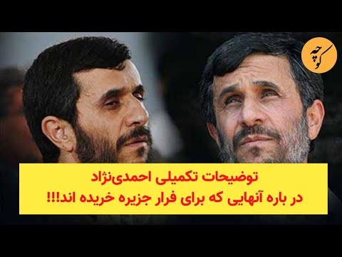 توضیحات تکمیلی احمدینژاد در باره آنهایی که برای فرار جزیره خریده اند!!!