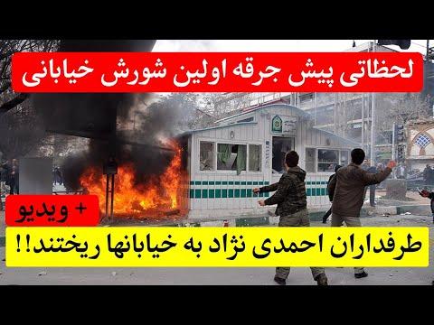 ویدیوی پیام احمدی نژاد به هوادارانش برای ریختن به کف خیابان