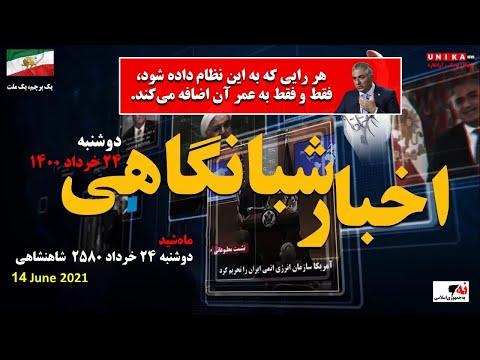 اخبار شبانگاهی یونیکا – دوشنبه ۲۴ خرداد ۱۴۰۰ – رای بی رای