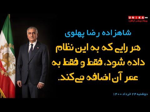 شاهزاده رضا پهلوی: هر رایی که به این نظام داده شود، فقط و فقط به عمر آن اضافه میکند
