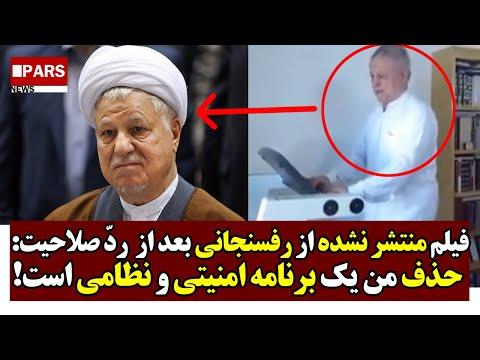 فوری: انتشار فیلم منتشر نشده از رفسنجانی: حذف من یک برنامه امنیتی و نظامی است...!