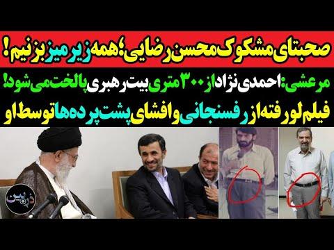 صحبتای مشکوک محسن رضایی؛همه زیر میز بزنیم! لخت شدن احمدی نژاد در 300 متری بیت رهبری!