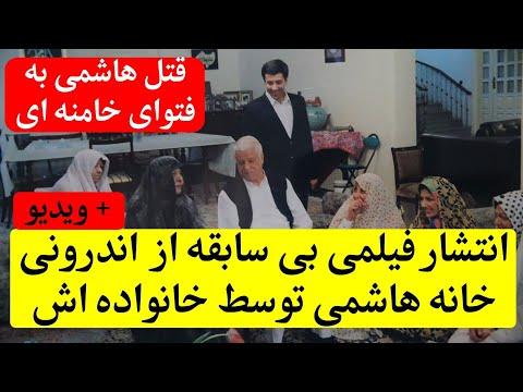شوک مردم : انتشار فیلمی خصوصی توسط خانواده هاشمی