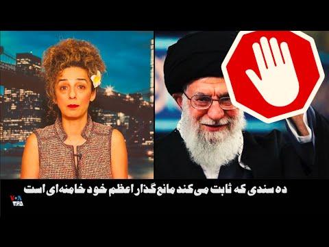 تبلت - ده سندی که ثابت میکند مانعگذار اعظم خود خامنهای است
