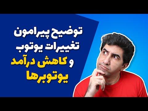 کاهش درآمد یوتوبرها، شناسایی کاربرانی ایرانی و آینده یوتوب فارسی