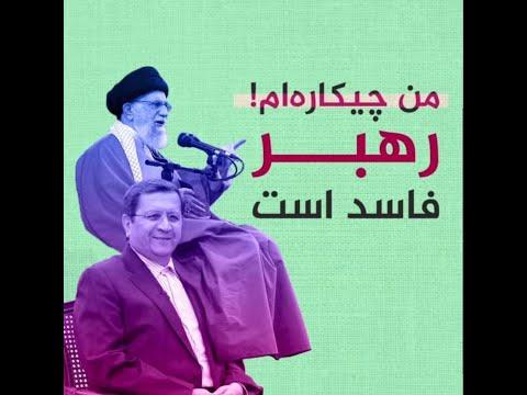 همتی بعد از انتخابات راهی زندان میشود؟ من چیکاره ام رهبر فاسد است