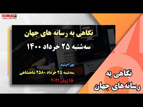 نگاهی به رسانههای جهان – سهشنبه ۲۵ خرداد ۱۴۰۰