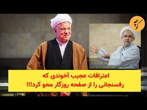 اعترافات عجیب آخوندی که رفسنجانی را از صفحه روزگار محو کرد!!!
