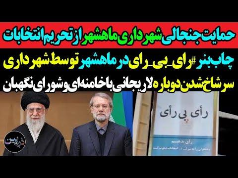 سوتی و حمایت جنجالی شهرداری ماهشهر: چاپ پوستر «رای بی رای»! سرشاخ شدن دوباره لاریجانی با خامنه ای!