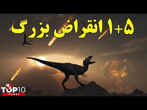 ۱+۵ انقراض بزرگ تاریخ کره زمین