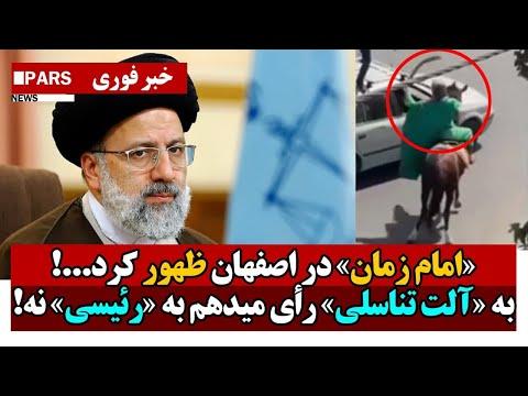 !...امام زمان در اصفهان ظهور کرد/ مردم رئیسی را قبول ندارند حتی به اندازه