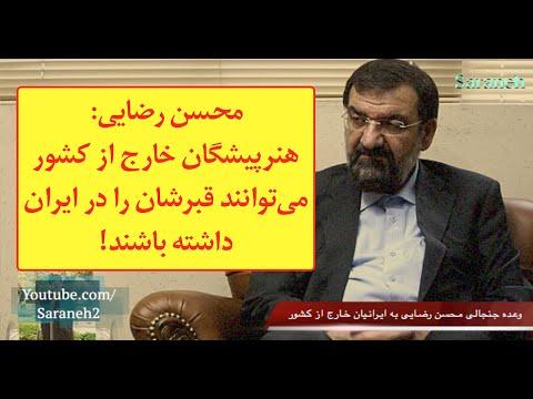 وعده جنجالی محسن رضایی به ایرانیان خارج از کشور