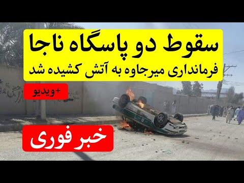 از ساعاتی پیش درگیری های گسترده در سیستان و بلوچستان