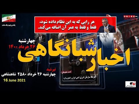اخبار شبانگاهی یونیکا – چهارشنبه ۲۶ خرداد ۱۴۰۰ – رای بی رای