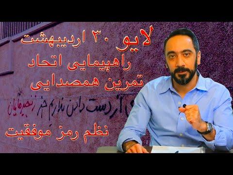 Live-  ۳۰ اردیبهشت- راهپیمایی اتحاد