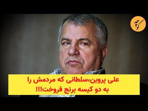 علی پروین، سلطانی که مردمش را به دو کیسه برنج فروخت!!!