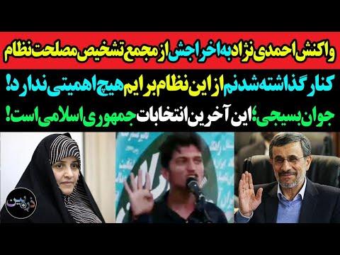 واکنش تنداحمدی نژاد ب اخراجش؛کنارگذاشته شدنم ازنظام برایم هیچ اهمیتی ندارد!پیش گویی جمیله علم الهدی!