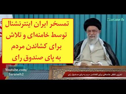 تمسخر ایران اینترنشنال توسط خامنهای و تلاش برای کشاندن مردم به پای صندوق رای