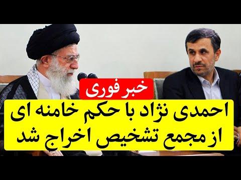 لحظاتی پیش با حکم حکومتی خامنه ای احمدی نژاد به فنا رفت