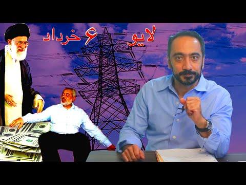 Live - قطع برق و پیروزی فلسطین-چالش انتخابات -۶ خرداد
