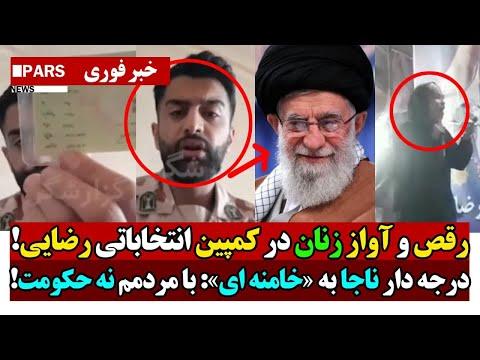 رقص و آواز زنان در کمپین انتخاباتی رضایی /پیام درجه دار ناجا به خامنه ای با مردمم نه حکومت