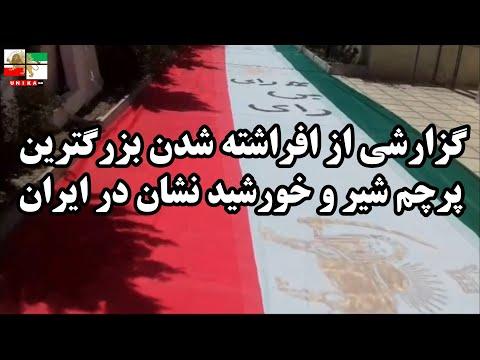 گزارشی از افراشته شدن بزرگترین پرچم شیر و خورشید نشان در ایران