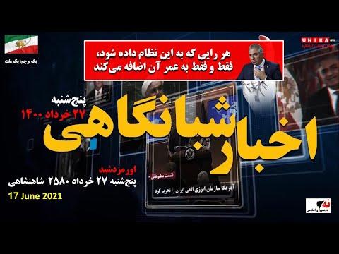 اخبار شبانگاهی یونیکا – پنجشنبه ۲۷ خرداد ۱۴۰۰ – رای بی رای