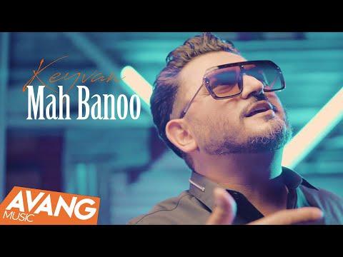 Keyvan - Mah Banoo OFFICIAL VIDEO | کیوان - ماه بانو