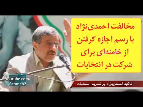 مخالفت احمدینژاد با رسم اجازه گرفتن از خامنهای برای شرکت در انتخابات