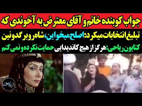 جواب کوبنده خانم و اقای معترض به اخوندی که تبلیغ انتخابات میکرد/دست رد کتایون ریاحی به انتخابات