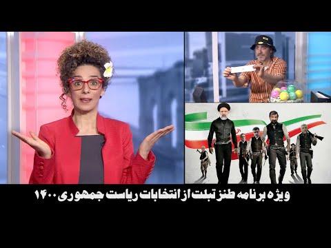 تبلت - ویژه برنامه طنز تبلت از انتخابات ریاست جمهوری ۱۴۰۰